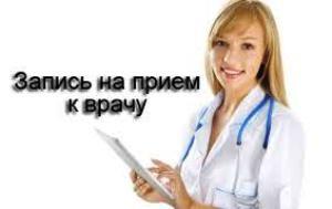 Запись к врачу