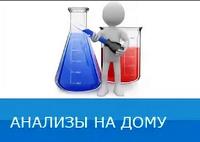 Медицинские анализы на дому